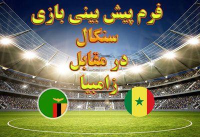 فرم پیش بینی بازی سنگال در مقابل زامبیا بازی دوستانه بین المللی