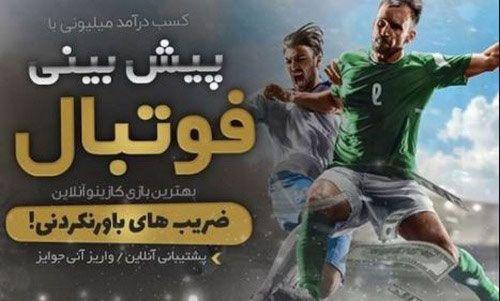 فرم پیش بینی بازی فوتبال سریلانکا و کره جنوبی
