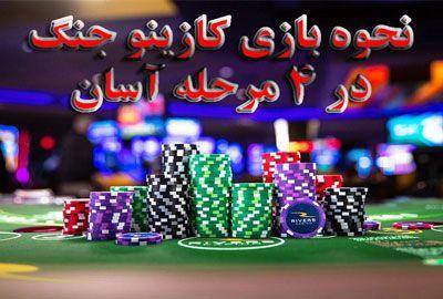نحوه بازی کازینو جنگ casino war در 4 مرحله آسان