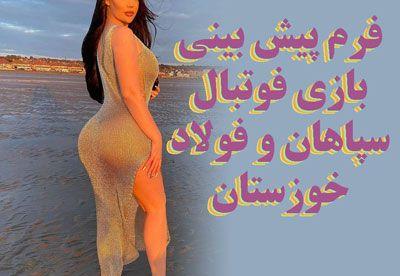 فرم پیش بینی بازی فوتبال سپاهان و فولاد خوزستان با درگاه مستقیم پرداخت