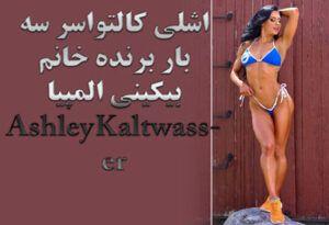 اشلی کالتواسر زیباترین دختر خوش اندام بدنسازی المپیا Ashley Kaltwasser