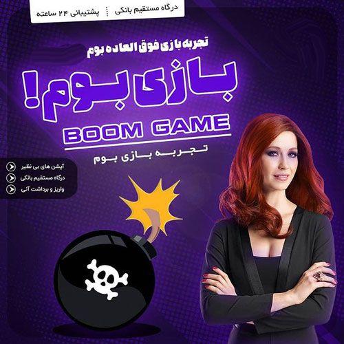 کد امنیتی بازی انفجار چه است؟ این کد امنیتی قابل هک است؟