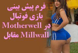 فرم پیش بینی بازی فوتبال Motherwell در مقابل Millwall
