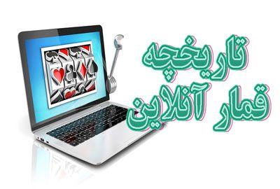 تاریخچه قمار آنلاین – رویدادهای مهم شرط بندی آنلاین