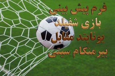 فرم پیش بینی بازی شفیلد یونایتد مقابل بیرمنگام سیتی