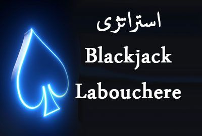 استراتژی Blackjack Labouchere بلک جک یا 21 – سیستم شرط بندی لغو