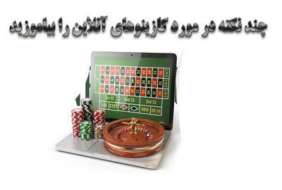 چند نکته در مورد کازینوهای آنلاین را بیاموزید | بهترین کازینو انلاین ایرانی