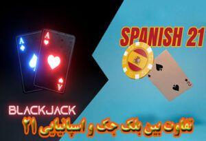 تفاوت بین بلک جک و اسپانیایی 21 ویژگی های ظریف بازی ها