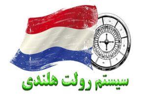 سیستم رولت هلندی | استراتژی شرط بندی هلندی برای برد