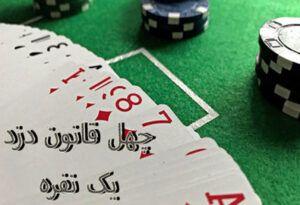 چهل قانون دزد یک نفره | قوانین بازی چهل دزد