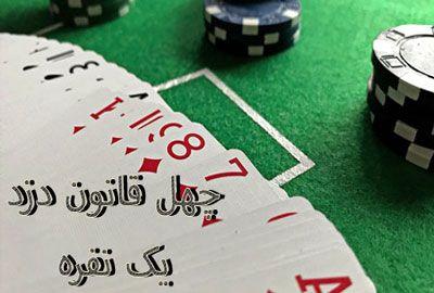 چهل قانون دزد یک نفره   قوانین بازی چهل دزد