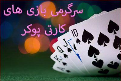 سرگرمی بازی های کارتی پوکر و ترفندهای برنده شدن در پوکر