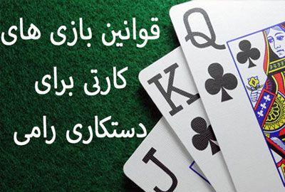 قوانین بازی های کارتی برای دستکاری رامی و برنده شدن