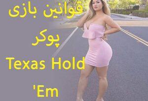 قوانین بازی پوکر Texas Hold 'Em بازی پوکر تگزاس هولدم