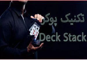 تکنیک پوکر Deck Stack چگونه می توانید در مسابقات تغییر دهید؟