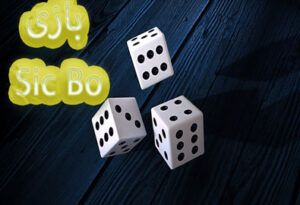 بازی Sic Bo دلایلی که نباید از بازی Sic Bo ترسید