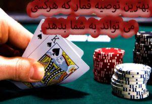 بهترین توصیه قمار که هرکسی می تواند به شما بدهد